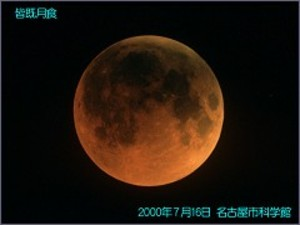 Eclipse20000716s