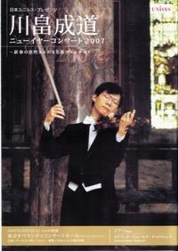 Kawabata_concert